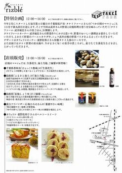 s-チラシside-B.jpg